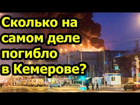 Власти РФ дали приказ молчать: количество жертв пожара в Кемерово может быть намного больше