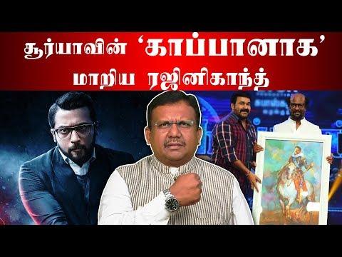 சூர்யாவின் 'காப்பானாக' மாறிய ரஜினிகாந்த் | Kaappaan Audio Launch | Suriya | Rajinikanth
