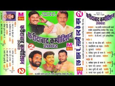 फरीदाबाद कम्पीटीशन भाग-2| Faridabad Competition Vol-2| Hit Haryanvi Ragni Competition| Maina Audio