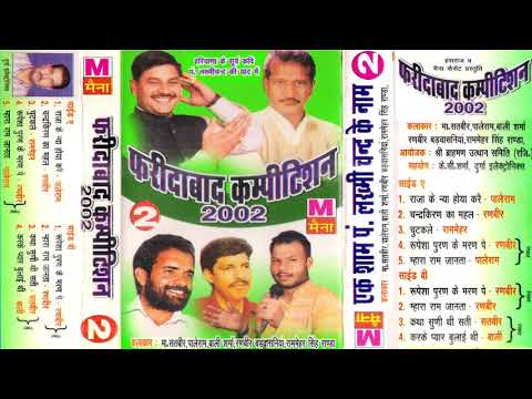 फरीदाबाद कम्पीटीशन भाग-2| Faridabad Competition Vol-2| Hit Haryanvi Ragni Competition| Maina Audio