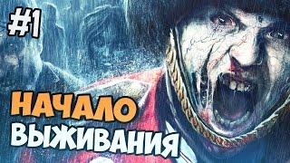 Zombi прохождение на русском - Начало выживания - Часть 1