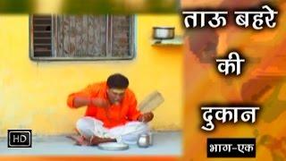 Tauu Bahre Ki Dukan | ताऊ बहरे की दुकान | Full Comedy Film Haryanvi Natak