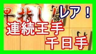 【10秒】嬉野流将棋ウォーズ実況137 連続王手千日手の裏技