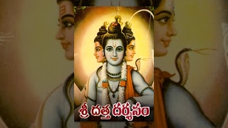 Shri Datta Darshanam Telugu Full Movie : Sarvadaman and D. Banerjee
