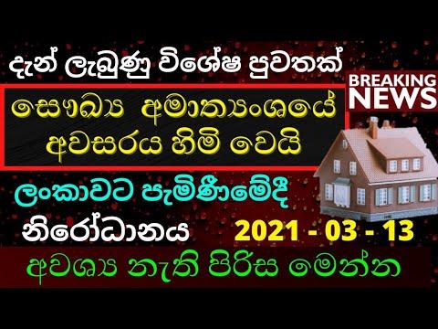 නිවෙස් නිරෝධනයට අවසර හිමිවෙයි හිමිවන පිරිස මෙන්න || Ceylon Life || Airport News Today