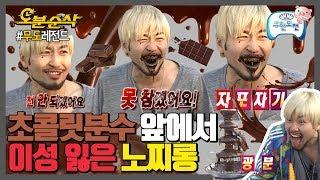 [오분순삭] 홍철이는 참지 못하긔.. 초콜릿 처돌이의 다이어트 실패의 순간|#무한도전 레전드