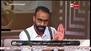 عمرو الليثي يمازح محمود الليثي: هل نحن قريبان؟   في الفن