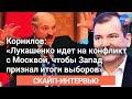 Владимир #Корнилов: Зачем Лукашенко повторяет ошибки Януковича?