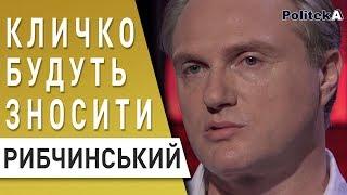 """Зеленський буде чистити """"авгієві"""" конюшні : Євген Рибчинський - Порошенко , Коболев , Кличко"""