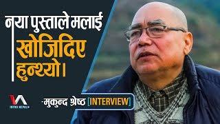 'नया पुस्ताले मलाई खोजिदिए हुन्थ्यो' - Mukunda Shrestha || Intro Nepal