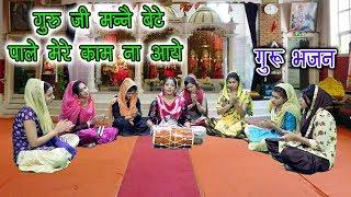 गुरु जी मैंने बेटे पाले मेरे काम न आये - सत्संग भजन | Guru Bhajan | Rekha Garg