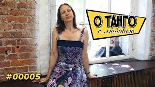 видео Танцевальная обувь для аргентинского танго