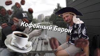 Теперь кофе мой друг. Научился распознавать вкус кофе