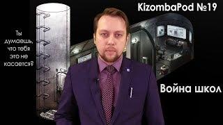 KizombaPod 19 - Война школ
