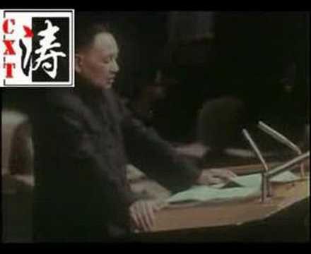 【邓小平同志在联合国大会上的演讲】Comrade Deng Xiaoping's speech