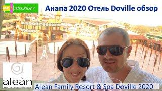 Обзор отеля Довиль Анапа 2020 Alean Family Resort Spa Dovill