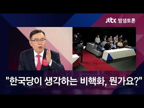 '그렇다면 한국당은…' 시청자