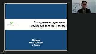 Критериальное оценивание: актуальные вопросы и ответы