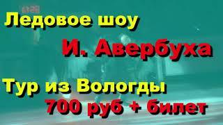 Илья Авербух 15 лет успеха юбилейный тур Череповец
