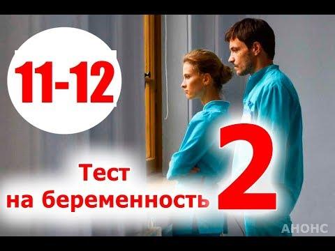 ТЕСТ НА БЕРЕМЕННОСТЬ 2 СЕЗОН 11,12СЕРИЯ. Анонс и дата выхода