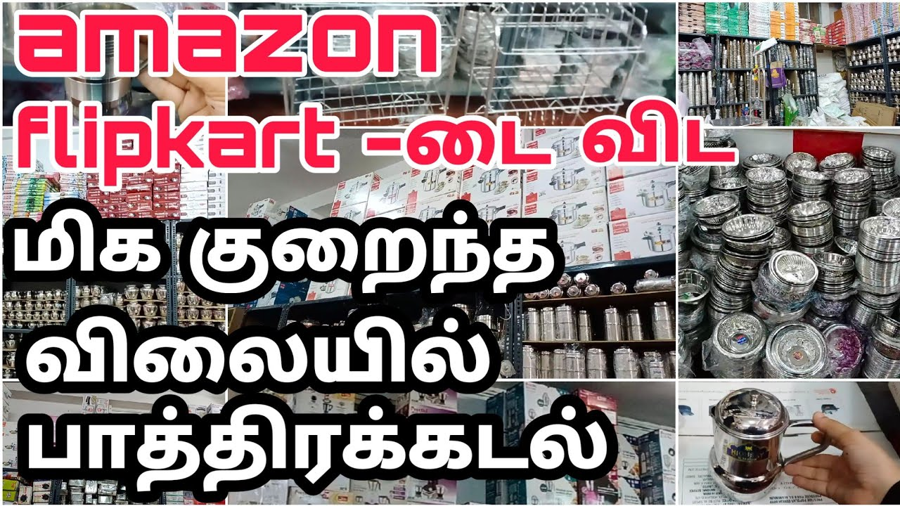 Cheap and best wholesale retail shop in trichy/kitchen iteams/wholesale shop in trichy/shopping vlog