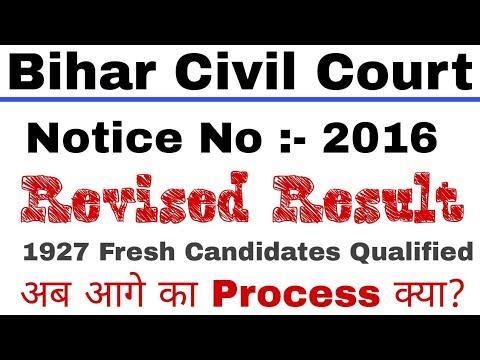 Bihar Civil Court 2016 Revised Result Upload. Visit Official Website Check Now