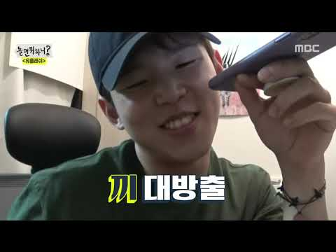 [HOT] A Sweet Phone Call Between Heize And Paul Kim. 놀면 뭐하니? 20190928