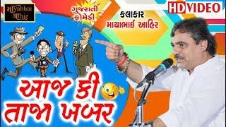 આજ કી તાજા ખબર - માયાભાઈ આહીર એ કરી પત્રકારની એક્ટિંગ - Gujarati Jokes 2018 - HD