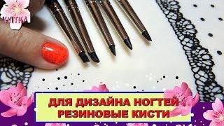 ДИЗАЙН НОГТЕЙ: Кисти-стеки для лепки гелями: Соколова Светлана