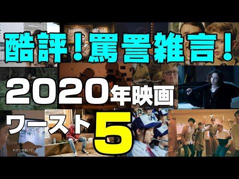 【2020年】映画ワースト5発表!!【ランキング】
