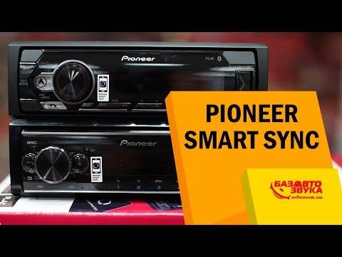 Магнитолы Pioneer Smart Sync. Автомагнитолы с Bluetooth. Управление с телефона.