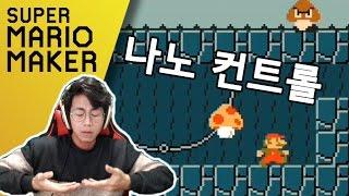 버섯이 있어도 먹지도 못하는맵 - 녹두로의 슈퍼 마리오 메이커 (Super Mario Maker)