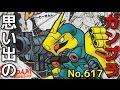617 BB戦士No.9  ヤクト・ドーガ  『SDガンダムBB戦士』