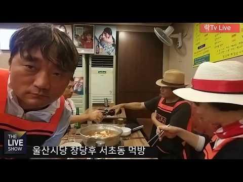 락TV  Live 8/25  울산시당 창당후 서초동 합동 먹방  허준/ 안중규 / 락