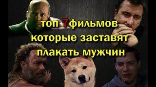 топ 7 фильмов которые заставят плакать мужчин