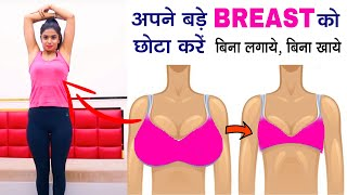 Simple Exercises To Reduce Breast Size Quickly At Home बड़े Breast को एक महीने में Naturally कम करे