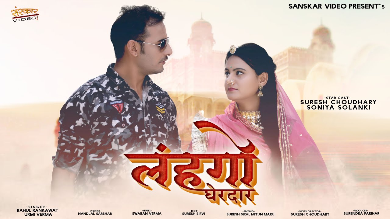 New Rajasthani Song 2021 | Lahngo Ghardar | Latest Song | लहंगो घेरदार | Rahul Rankawat, Urmi Verma,