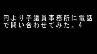 『ニコニコ動画』円より子議員事務所に電話で問い合わせてみた。4