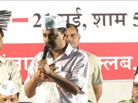 """Aap National Convenor Arvind Kejriwal Addresses at """"Pradesh Padhadhikari Samellan"""""""