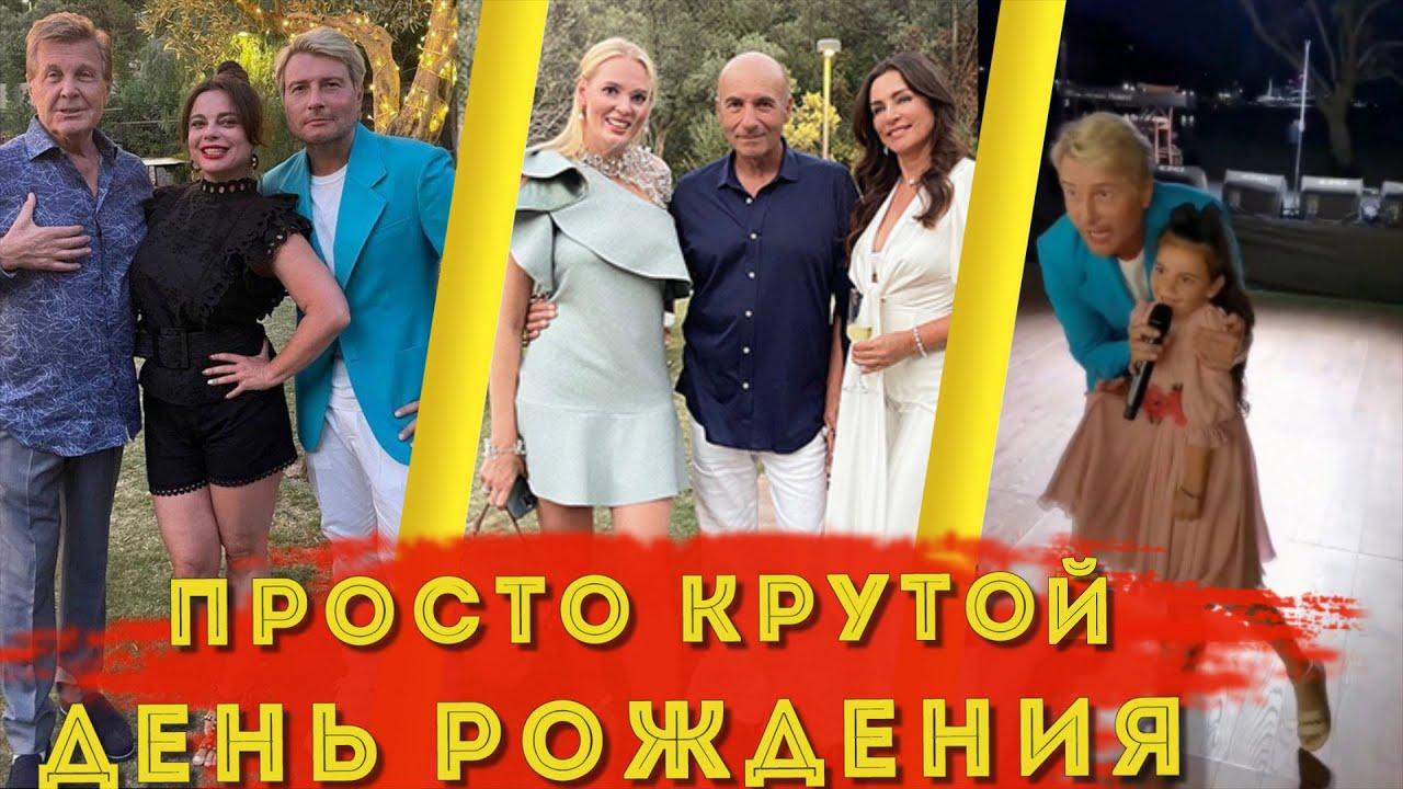 📣Как Игорь Крутой отметил свой День рождения в Турции ✯SUB✯