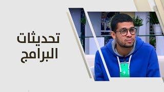 محمد صلاح - تحديثات البرامج