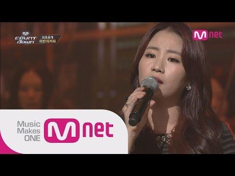 Mnet [M COUNTDOWN] Ep.401 : 어반자카파(Urban Zakapa) - 미운 나(Self-Hatred) @M COUNTDOWN_141106