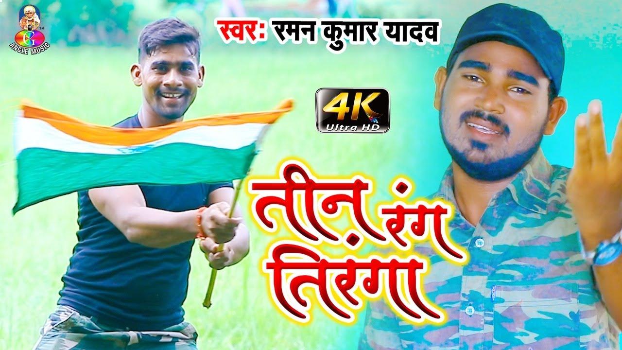 #Video #Raman Kumar Yadav   Tin Rang Tiranga   Bhojpuri Desh Bhakti Song 2020    New Video Song 2020