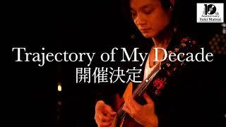 松井祐貴 10th Anniversary Live 告知 (Fingerstyle Guitar) / Yuki Matsui