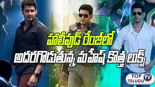 Mahesh 23 working stills | rakul preet singh | mahesh babu murugadoss movie | #mahesh23 | tollywood