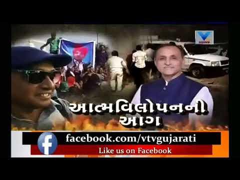 Patan self immolation: Ahmedabad bandh call over Dalit death |  Vtv News