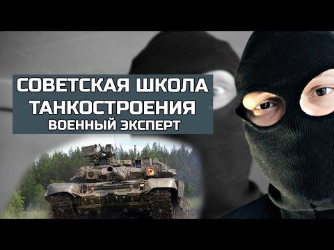 Т-90,80,72,64. Советская школа танкостроения. ВОЕННЫЙ ЭКСПЕРТ