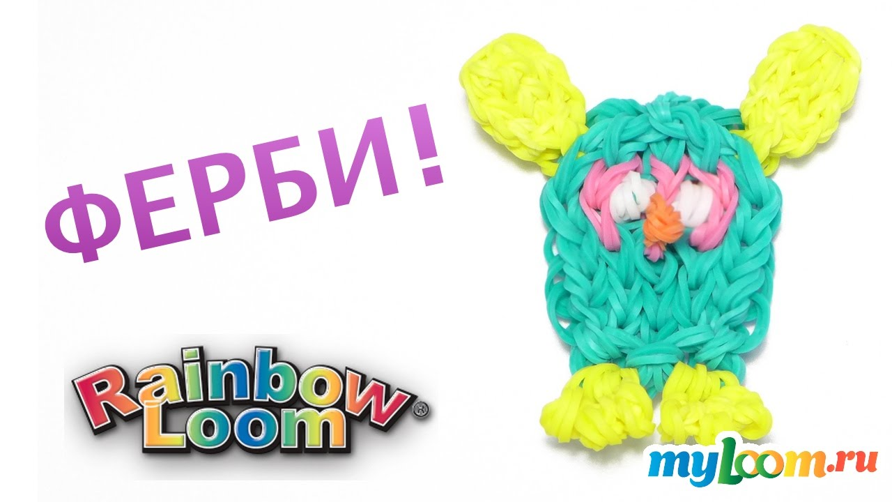 Rainbow loom® можно купить почти в любом большом магазине детских. Rainbow loom® предлагает резинки из 2х различных видов материалов,