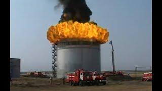 Тушение РВС-5000.avi(август 2010г. тушение РВС-5000 при помощи установки газопорошкового пожаротушения