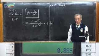 Урок 188. Температурная зависимость давления пара. Точка росы